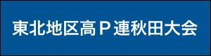 東北地区高P連秋田大会